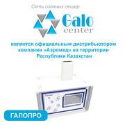 Аппарат сухой солевой аэрозольтерапии АСА-01.3. Модель Профессионал
