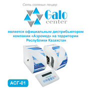 Аппарат для соляной пещеры АСГ-01