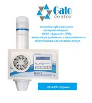 Аппарат для соляной пещеры АСА-01.3 модель ПРИМА. Галоприма