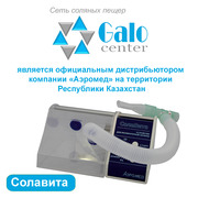 Галоингалятор Солавита